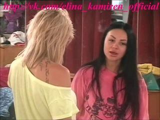 дом 2(Элина и Таня Охулкова в женской спальне о Жене 12.11.2013г)
