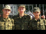 От Афгана до Чечни под музыку Черные Береты Каспия - Позади Чечня. Picrolla
