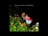 «ну как то так)))» под музыку Supafly Inc. & AsoA - Catch Me When Im Falling (Radio Edit). Picrolla