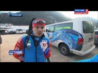 Евгений Устюгов: Силы для главного старта есть