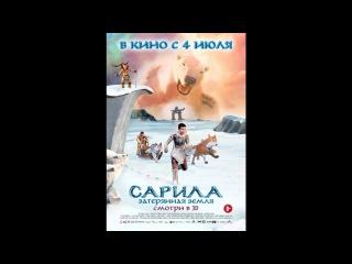 Сарила: Затерянная земля / The legend of Sarila (2013) DVDRip 720p
