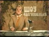 Шоу долгоносиковдля РТР, 5 серия.