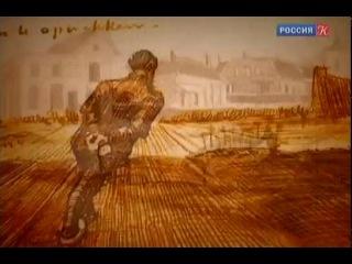 Тайны души: Архетип. Невроз. Либидо. Серия 5. Ван Гог в плену у гениальности и безумия