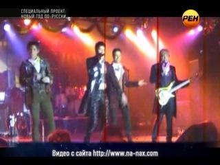 Специальный проект Новый год по русски Серия 5 из 5 (эфир от 30.12.2012)
