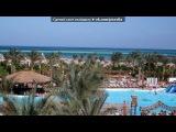 отпуск в египте!!! под музыку A-Dessa - Fire Фая Нет Вай-Фая ... (НОВИНКА 2012). Picrolla