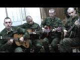 Солдаты играют на гитаре , класс ,супер ,красиво играют!!!!.240