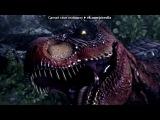 Картинки динозавров под музыку парка юрского периода