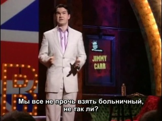 Stand-up Comedy Central Presents - Джимми Карр [RUS sub]