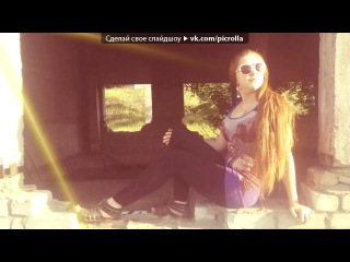«V.I.P.» под музыку Алена Апина - Ксюша Ксюша Ксюша - юбочка из плюша. Picrolla