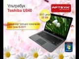 Стильный ультрабук Toshiba всего за 25990!