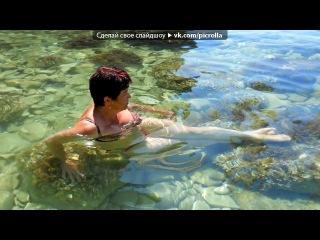 «греция день 4-тый  остров КАМЕО» под музыку Самая красивая греческая песня - ღ Esena Mono (original). Picrolla