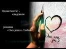 Любовь в режиме ожидания, невозможна!