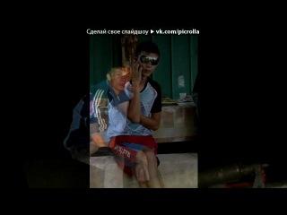 «минута» под музыку Тбили & Жека Кто ТАМ - Каждому своё . Picrolla