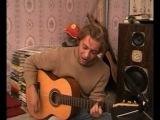 Веня Д'ркин (Александр Литвинов) - Квартирник в Ст. Осколе (1996 г.)
