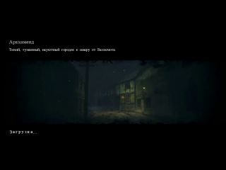 Darkness Within 2 - серия 12 [Канализация]