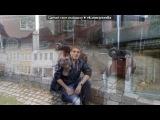 «ЕвроТур...» под музыку Григорий Лепс и Тимати - Я уеду жить в Лондон . Picrolla