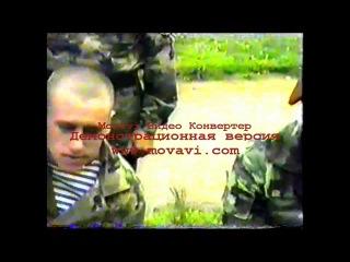 Песня краповых беретов. УРСН. 1994год