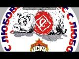 «С моей стены» под музыку кричалка ЦСКА- - про спартак. Picrolla