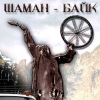 Shaman-Bike. Ремонт и прокат вело. Курск