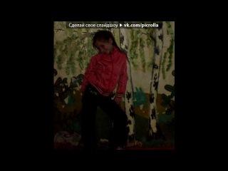 «С моей стены» под музыку Оттава Ё - Финская полька (скрипка,волынка и другое). Picrolla