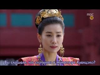 [Dorama Mania] Императрица Ки / Empress Ki / Ki Hwanghoo 25 из 50