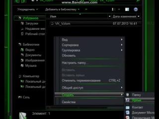 Реальный взлом Вконтакте через код страницы 2013
