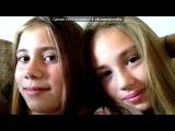 Все мы! под музыку Flo Rida (feat. Sia) - Wild Ones. Picrolla