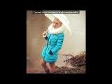 «я» под музыку Клубные Миксы на Русских Исполнителей - Холодное Сердце (DJ Kapa Radio Remix). Picrolla