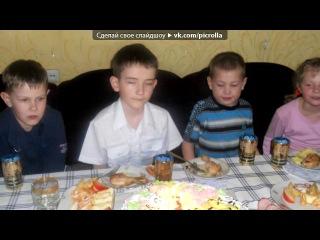 «Дни рождения» под музыку Арианна и Питбуль - Сексуальные люди.. Picrolla