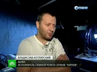 Владислав Котлярский в программе НТВ Сегодня 24 09 2012