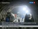 Рокский тоннель 2