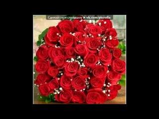 «з дн» под музыку Ирина Алегрова - С днём рождения!!!!!. Picrolla