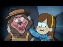 Грэвити Фоллс  Гравити Фолз Gravity Falls Short 05: The Tooth (Сыендук)