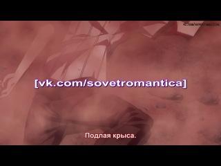 High School DxD New - 05 5 2 Старшая Школа демонов новый сезон Русские Субтитры rus sub 2 сезон