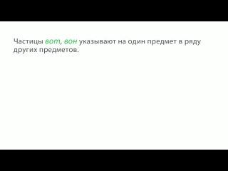 Русский язык. 7 класс. Урок 37. Смысловые частицы.