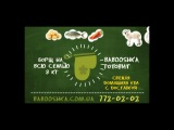 Домашняя еда с доставкой от компании Babooshka.