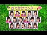 HKT48 no Odekake! ep21 от 14 июня 2013