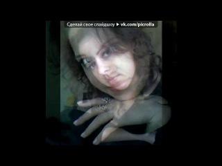 «Kis» под музыку Тимур СПБ feat. Elvin Grey - Избалованная. Picrolla