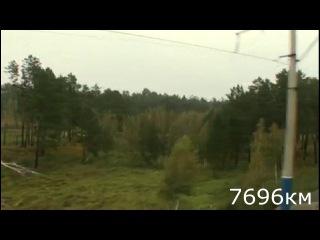 Ерофей Павлович - Хабаровск 7651 - 7736 км 4d13h30m21s-4d14h32m43s