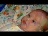 «мой малыш» под музыку Детские песни - С Днём Рождения 1 годик!!! - Губки бантиком.. Picrolla