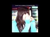 «♥ как ни крути, но твоя жизнь будет пахнуть моими духами &» под музыку Spez,парень читает реп о любви к девушке - Ты всё для меня (2011). Picrolla