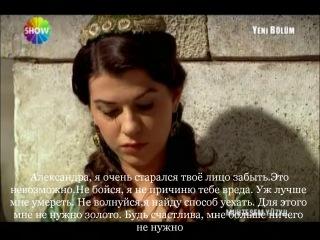 Нигяр (Филиз Ахмет) читает письмо Хюррем от Лео на русском