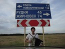 Eurotour - А пушистые Шмели