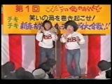 Gaki No Tsukai #402 (1998.01.25)