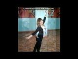 «видио» под музыку 10 А - школа-ты дом ,милый дом мой родной...Офигенная песня....Такая грусная.....Прям за душу берет...Берегите это время ,когда всем так весело,когда мы в школе...ДА КЛАССНЫЕ БЫЛИ ВРЕМЕНА)))). Picrolla