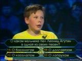 Кто хочет стать миллионером? (Первый канал, 14 сентября 2002)