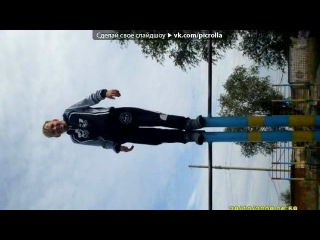 «я в 2012» под музыку Из мультфильма Алеша Попович и Тугарин змей - 50 центов и роооок. Picrolla