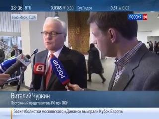 Виталий Чуркин о голосовании по крымскому референдуму в ГА ООН 27 03 2014