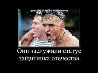 «Красивые Фото • fotiko.ru» под музыку ВДВ - Едут на войну патцаны. Picrolla