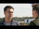 Лекарство против страха 16 серия(драма) 2013